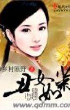 Xấu nữ như cúc (XQ) by RinChan
