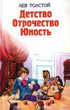 """Л. Н. Толстой. """"Детство Отрочество Юность"""" by Neow_Meow"""