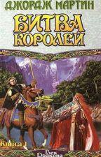 "Песнь Льда и Пламени: ""Битва Королей"" книга 1 by ZaykovaElena"
