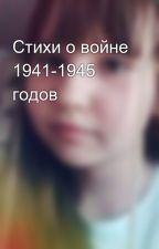 Стихи о войне 1941-1945 годов by dasha2005sergeevna