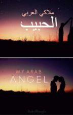 My Arab Angel by BabyBoogle