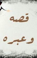 قصص متنوعة قصيره by jhkk65