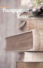 Раскрутка книг by Sevydes
