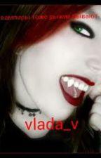 вампиры тоже рыжие бывают by vlada_v