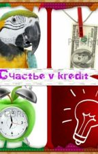 Счастье в кредит by Koffemaka