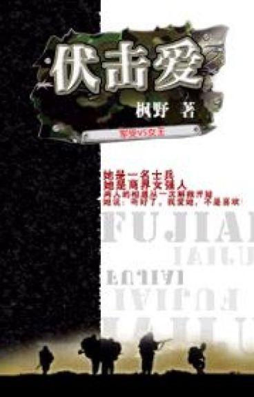 BHTT - Phục kích ái (Quân thụ VS Nữ vương) - Phong Dã.