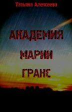 Академия Марии Гранс by AlexseevaTatuana