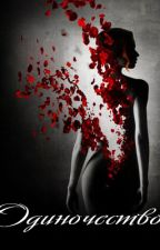 «Одиночество» Иосиф Бродский by StSatan