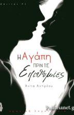 Love Before Desires ( #2 Desires Series ) by DaKidrauhlRock