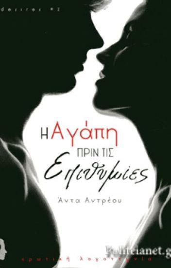 Love Before Desires ( #2 Desires Series )
