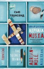 Тайный дневник Адриана Моула. by anna130201