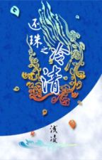 Hoàn Châu chi lãnh thanh - Thiển Lăng by phudieu