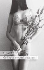 Мой эротический дневник by ALLAXZ