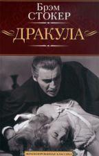 Дракула (Брэм Стокер). by AkellaGi