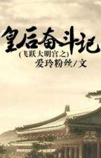 [Tổng truyền hình đồng nhân] Bay vọt Đại Minh cung chi hoàng hậu phấn đấu ký by TakamuraYuiu