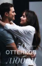 50 оттенков любви by tan_ol