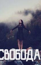 Свобода... by Lera553