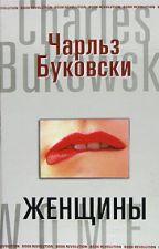 Чарльз Буковски - Женщины by damoer