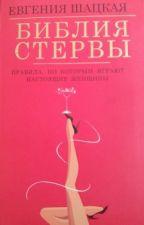 """Евгения Шацкая """"Библия Стервы"""" by Kohlya"""