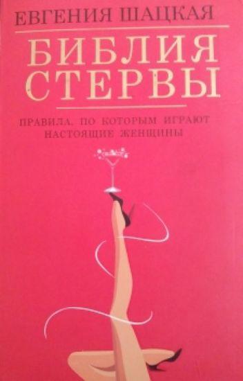 "Евгения Шацкая ""Библия Стервы"""