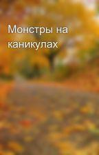 Монстры на каникулах by BeknurAbdikambarov