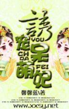 Dụ cưng chiều ngây ngốc manh phi - Hinh Hinh lam (xuyên) by nguyetly_acc1