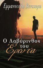 Ο Λαβύρινθος του Έρωτα (Βιβλίο Πρώτο) by EmmanouelaVentouri