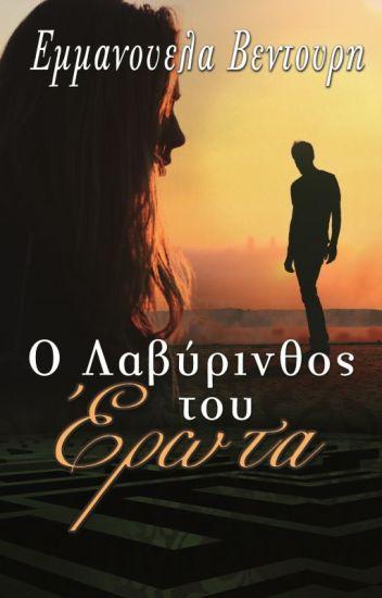 Ο Λαβύρινθος του Έρωτα (Βιβλίο Πρώτο)