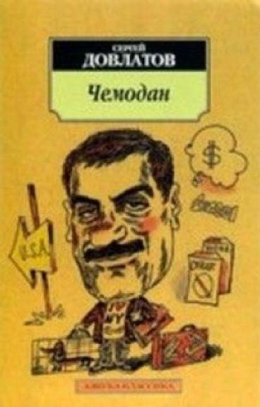 Сергей Довлатов 'Чемодан'