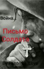 Письмо солдату by Panterka_Love