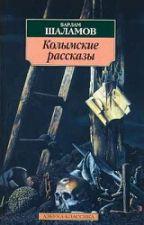 Рассказы Варлмама Шаламова by NastyaShvec