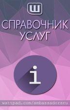 Справочник by AmbassadorsRU