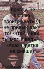 -Прости не люблю проигрывать,не привык как-то! -Что? я же..-хах детка не смеши! by diana_zabarova