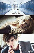 Игры и любовь by lessyki