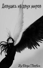 Девушка из двух миров by DaryaTimofeeva