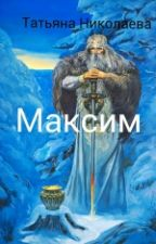 Максим by nika50789