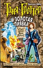 Таня Гроттер и золотая пиявка by daryafomina13