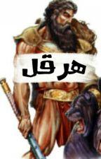 اسطورة هرقل by noha23
