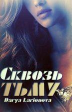 Сквозь тьму. Книга первая by Darya_Larionova