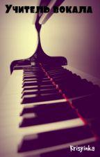 Учитель вокала by Krisyinka