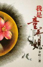 (XK) Hắc ám chi sủng Vương phi, chớ để tâm làm chuyện xấu - Tứ Dực -full by hanachan89