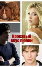 Кровавый вкус любви by LiaStyles69