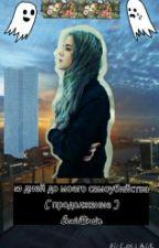 50 дней до моего самоубийства ( продолжение)ЗАМОРОЖЕНО by LexiaBrain