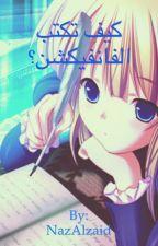 كيف تكتب الفانفيكشن؟ by NazAlzaid