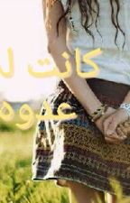 كانت لي عدوه by manar_455