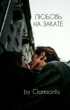 Любовь на закате [2] by Clarksonlis