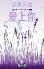 原来开始爱上你(完结) by LianaFLY429