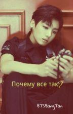 """""""Почему всё так?"""" [BTS] by BTSBangTan"""