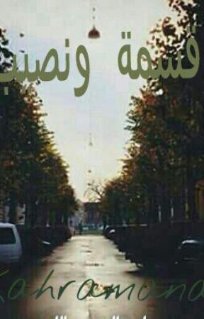 قسمة ونصيب by KAhramanah_ff