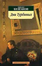 Дни Турбиных М.Булгаков by Valeriya999